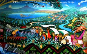 ニカラグアの風景画
